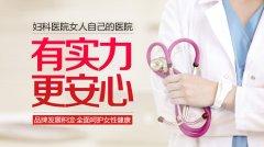 北京嘉佩乐医院